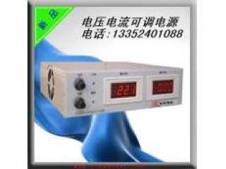 电压电流可调直流稳压电源